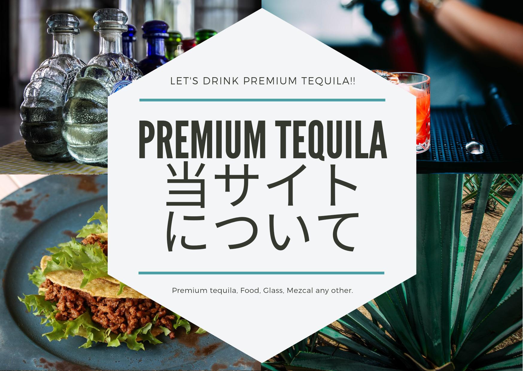 premium tequila