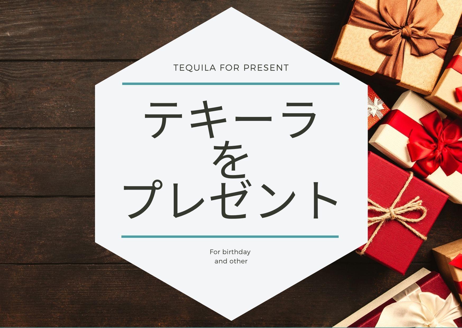tequila_present