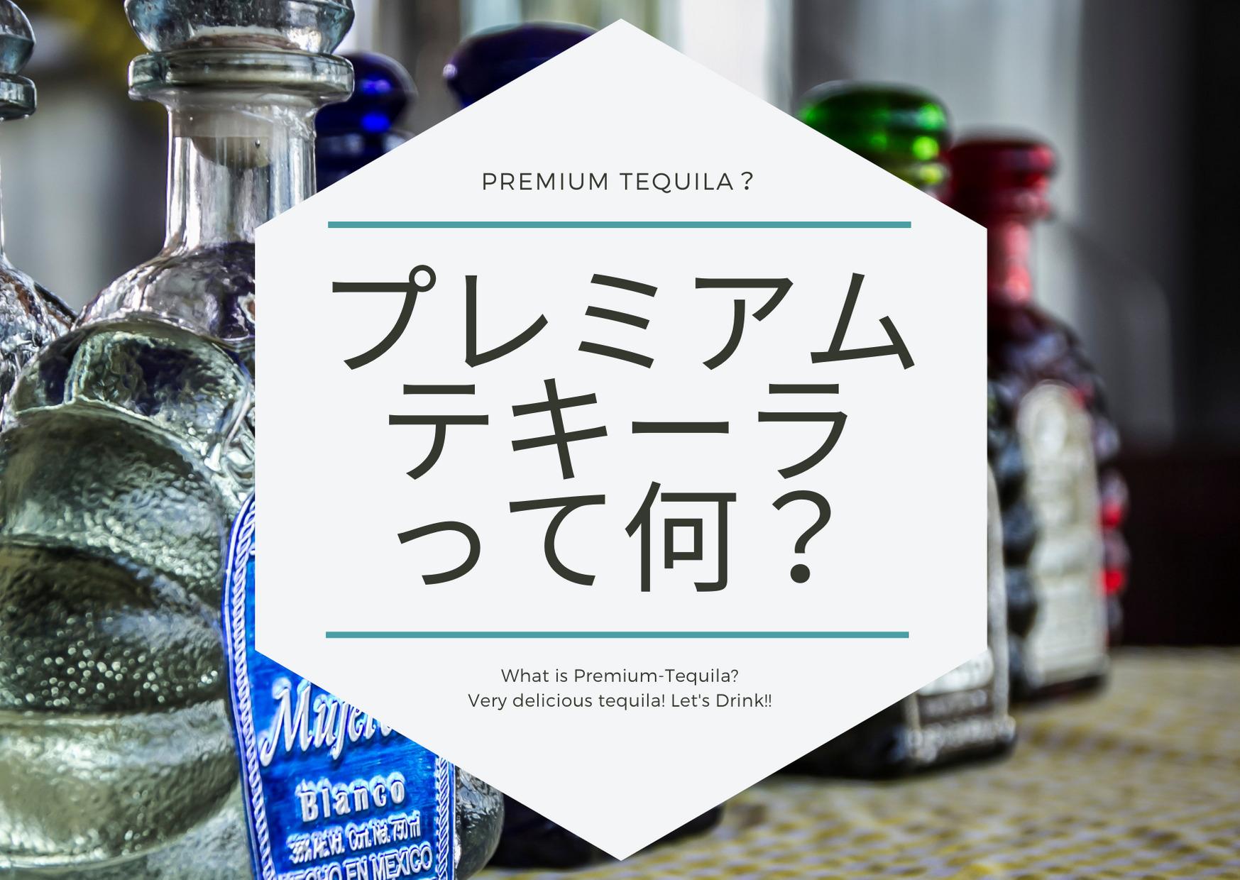premium-tequila
